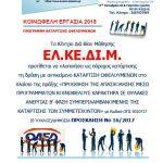 Κοινωφελής εργασία ΟΑΕΔ: Voucher για ωφελούμενους της προκήρυξης- Κατάρτιση στο ΕΛΚΕΔΙΜ Κοζάνης
