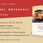 Κοζάνη: Παρουσίαση του βιβλίου «Εκδρομαί Μεταφοραί» του Γιώργου Πανάρα, την Κυριακή 10 Ιουνίου