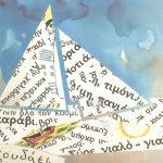 ΑΡΣΙΣ Κοζάνης-Κρατήρας-Together: Δημιουργική επανάχρηση αντικειμένων στην κεντρική πλατεία Κοζάνης