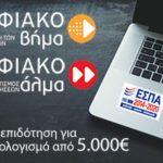 Οι συνεργάτες Τσαμπούρης Φ., Παπαγεωργίου Ν. και Μυλωνάς Γ. σας ενημερώνουν για τα προγράμματα ΨΗΦΙΑΚΟ ΒΗΜΑ & ΨΗΦΙΑΚΟ ΑΛΜΑ με 50% επιδότηση για προϋπολογισμό από 5.000€ έως 50.000€ & από 55.000€ έως 400.000€
