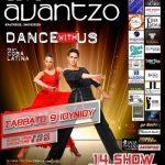Κοζάνη: Dance with us, το Σάββατο 9 Ιουνίου – Tα έσοδα θα διατεθούν στο σύλλογο Καρκινοπαθών Κοζάνης