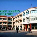 Το ωραίο μήνυμα, της πρώην διευθύντριας του 1ου ΓΕΛ Κοζάνης, Δώρας Μουστάκα, στους μαθητές της Γ' Λυκείου του σχολείου, που ξεκινούν σήμερα Παρασκευή 8 Ιουνίου τις πανελλαδικές εξετάσεις