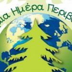 Aνοιχτή εκδήλωση με αφορμή τον εορτασμότης Παγκόσμιας Ημέρας Περιβάλλοντος,τη Δευτέρα 11 Ιουνίου, στο Πάρκο Εκτάκτων Αναγκών Πτολεμαΐδας