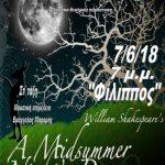 11ο  Δημοτικό Σχολείο Κοζάνης: Θεατρική παρουσίαση του έργου «Όνειρο Καλοκαιρινής Νύχτας» αύριο Πέμπτη  7 Ιουνίου