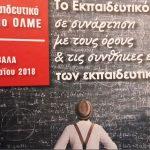 Οι συνθήκες εργασίας των εκπαιδευτικών ως παράγοντας του εκπαιδευτικού έργου – Το 12ο Εκπαιδευτικό Συνέδριο και ο διάλογος με την κοινωνία (Γράφουν οι Γιώργος Παπαγιάννης, Αντιπρόεδρος της ΕΛΜΕ Κοζάνης & Αναστασία Πάτσιου, Εκπαιδευτικός, Κοινωνιολόγος