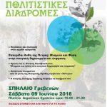 Εφορεία Αρχαιοτήτων Γρεβενών: Εκδηλώσεις στο πλαίσιο της δράσης «Πράσινες Πολιτιστικές Διαδρομές», το Σάββατο 9 Ιουνίου