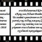 «Σιάτιστα: Ένα ταξίδι σε μια αρχόντισσα», μια ταινία – οδοιπορικόαπό τα παιδιά της Ε' τάξης του 1ου Δημοτικού Σχολείου Σιάτιστας