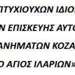 "Aνακοίνωση συλλόγου πτυχιούχων ιδιοκτητών συνεργείων επισκευής αυτοκινήτων & μηχανημάτων Κοζάνης «Ο Άγιος Ιλαρίων"""