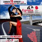 4ο LATIN FESTIVAL Δυτικής Μακεδονίας