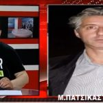 Ο Μιχάλης Πατσίκας, μέλος της συντονιστικής επιτροπής του συλλαλητηρίου των Παμμακεδονικών Ενώσεων εξηγεί γιατί δεν διοργανώνεται, από το δήμο, συλλαλητήριο στην Κοζάνη, την Τετάρτη 6  Ιουνίου, αλλά και για τις εξελίξεις στο θέμα της ονομασίας Σκοπίων (Bίντεο)
