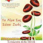 «Γέφυρα Ζωής» 16η Αιμοδοσία του 2018, την Τετάρτη  6 Ιουνίου