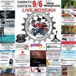 9η ετήσια συνάντηση μοτοσυκλετιστών στη Σιάτιστα το Σάββατο 9 Ιουνίου