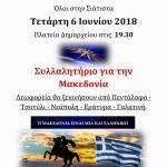Η αφίσα του συλλαλητηρίου, για τη Μακεδονία, που θα πραγματοποιηθεί στη Σιάτιστα την Τετάρτη 6 Ιουνίου