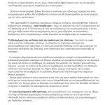 Επιτροπή αγώνα πολιτών Νεάπολης Βοΐου: Επιστολή διαμαρτυρίας για το κέντρο φιλοξενίας στο στρατόπεδο «Μιλτιάδη Πόρτη» στη Νεάπολη