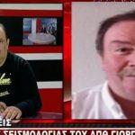 kozan.gr: Ο σεισμολόγος Γιώργος Καρακαίσης, με αφορμή την χθεσινή μικρή σεισμική δόνηση στην ευρύτερη περιοχή του Βελβεντού: «Δεν υπάρχει καμία ανησυχία» (Βίντεο)