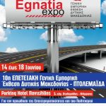 Η κεντρική αφίσα για την 10η Γενική Εμπορική Έκθεση Δυτικής Μακεδονίας «Egnatia EXPO» στην Πτολεμαίδα