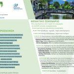 Καστοριά: Θεματικό Σεμινάριο για τον τουρισμό την Τρίτη 5 Ιουνίου
