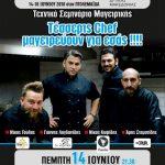Τεχνικό Σεμινάριο Μαγειρικής με τους καλύτερους σεφ της περιοχής, στο πλαίσιο της έκθεσης Egnatia Expo στην Πτολεμαΐδα