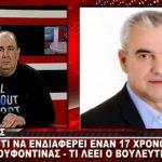 "kozan.gr: X. Mπγιάλας για το Σκοπιανό: ""Δε φοβάμαι το πολιτικό κόστος. Δε θα συμμετέχω στο συλλαλητήριο της Τετάρτης"" (Βίντεο)"