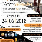 Στις 24 Ιουνίου το μεγαλύτερο καλοκαιρινό δρομικό γεγονός στο χώρο της Δυτικής Μακεδονίας στη Νεάπολη – 4ος αγώνας δρόμου