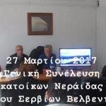 """Ξενοφών Βαΐζογλου: Πρόεδρος Δημοτικού Συμβουλίου με καταγωγή από την Νεράιδα """"σαμποτάρει"""" την αναπτυξιακή πορεία της Νεράιδας"""