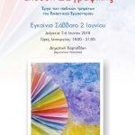 Οι μαθητές των παιδικών τμημάτων ζωγραφικής του Εικαστικού Εργαστηρίου Δήμου Κοζάνης εκθέτουν τα έργα τους στη Δημοτική Χαρτοθήκη