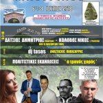 To αναλυτικό πρόγραμμα του 1ου Φεστιβάλ βουνού 'Μπουρινος' 6-7-8 Ιουλίου