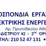Καταγγελία της ΟΜ.Ε./Κ.Η.Ε. για την τιμωρία με 10 ημέρες αργίας στον Γ. Γραμματέα του πρωτοβάθμιου Περιφερειακού Συνδικάτου Χειριστών ΛΚΔΜ