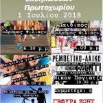 37ος Κύκλος εκδηλώσεων Πρωτοχωρίου, την Κυριακή 1 Ιουλίου