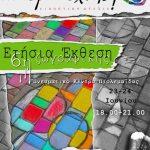 6η Ετήσια Έκθεση Ζωγραφικής «Περί Τέχνης», στο Πνευματικό κέντρο Δήμου Εορδαίας, 23-24 Ιουνίου