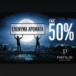 Κοζάνη: Καλλυντικά Παφυλης / Pafilis Beauty Store: Λευκή νύχτα, Τρίτη 19/6/18 μέχρι τις 12 το βράδυ