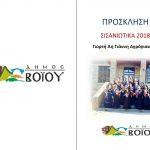 Δήμος Βοΐου: Σισανιώτικα 2018, το Σάββατο 23 Ιουνίου, στο Σισάνι