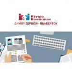 Εγγραφές στο Μητρώο Ανέργων του  Κέντρου Κοινότητας του Δήμου Σερβίων – Βελβεντού
