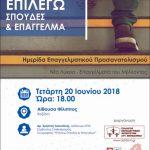 Ο Σύλλογος Εκπαιδευτικών Φροντιστών Δυτικής Μακεδονίας,  διοργανώνει την Τετάρτη 20 και την Πέμπτη 21 Ιουνίου σε Κοζάνη και Πτολεμαΐδα,  ενημερωτικές εκδηλώσεις με τίτλο: «Επιλέγω σπουδές και επάγγελμα»