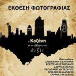Εγκαίνια της έκθεσης «Η Κοζάνη υπό το βλέμμα του Ατζέτ», την Τετάρτη 20 Ιουνίου, στην αίθουσα αναμονής των ΚΤΕΛ Κοζάνης
