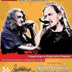 Αύριο, Τρίτη 19/6,  η μεγάλη συναυλία Πάνου Κατσιμίχα και Βασίλη Καζούλη στην κεντρική πλατεία της Κοζάνης