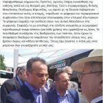 kozan.gr: Η ανάρτηση του Αντιπεριφερειάρχη Οικονομικών Η. Κάτανα, για τη σημερινή παρουσία μελών της Περιφερειακής Αρχής στην υπογραφή της συμφωνίας στις Πρέσπες και τα σχόλια, των πολιτών, που ακολούθησαν
