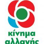 Ν.Ε Κινήματος Αλλαγής Κοζάνης: Aνοιχτή Συνέλευση, την Πέμπτη 19 Ιουλίου, και ώρα 19:00 στο Εργατικό κέντρο Κοζάνης