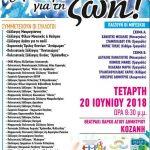Κοζάνη: Καλοκαιρινή 2η συναυλία Αγάπης «Τραγουδάμε για τη Ζωή» την Τετάρτη 20 Ιουνίου