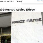 Τι γράφει το efsyn.gr για το δημοσίευμα του «Ελεύθερου Τύπου» για την απόφαση του Αρείου Πάγου του 2009 που επικυρώνει την απαγόρευση ίδρυσης του σωματείου «Στέγη Μακεδονικού Πολιτισμού»
