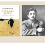 «Ο αχυρώνας φλέγεται» του Ουίλλιαμ Φώκνερ: γράφει ο Γιάννης Παλαβός, με καταγωγή από το Βελβεντό Κοζάνης