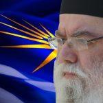 Αισθάνομαι πικρία για το ξεπούλημα της Μακεδονίας! (Του Mητροπολίτη Καστοριάς κ.κ. Σεραφείμ)