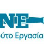 ΙΝ.Ε. Γ.Σ.Ε.Ε. Δυτικής Μακεδονίας: Ομαδικά εργαστήρια πληροφόρησης και συμβουλευτικής για ανέργους