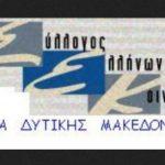 """Σύλλογος Ελλήνων Κοινωνιολόγων (Παράρτ. Δυτ. Μακεδονίας ΣΕΚ): """"Συγκέντρωση διαμαρτυρίας, στην κεντρική πλατεία της Κοζάνης, την Πέμπτη 25 Ιουνίου, στις 8μ.μ."""