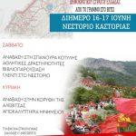 ΟιΟργανώσεις Δυτικής ΜακεδονίαςτουΚΚΕκαι τηςΚΝΕοργανώνουν διήμερη επίσκεψη στοΝεστόριο Καστοριάς, 16 & 17 Ιουνίου