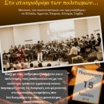 Το Μουσικό Σχολείο Πτολεμαΐδας σας προσκαλεί στην παράσταση«Στο σταυροδρόμι των πολιτισμών» την Παρασκευή 15 Ιουνίου