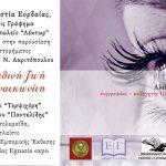 Πτολεμαΐδα: Βιβλιοπαρουσίαση του μυθιστορήματος του Αλέξανδρου Ακριτόπουλου το Σάββατο 16/6