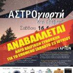 """Γρεβενά: Αναβάλλεται λόγω καιρού η 1ηεκδήλωσή του, η """"ΑΣΤΡΟγιορτή"""" , που ήταν προγραμματισμένη για   το Σάββατο 16 Ιουνίου"""