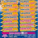 Kαλοκαίρι 2018 – Τα τουριστικά πακέτα για τη φετινή περίοδο από το ταξιδιωτικό πρακτορείο Hermes Tours σε Κοζάνη & Πτολεμαΐδα