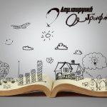 """Σεμινάριο δημιουργικής γραφής στο ΕΛΚΕΔΙΜ Κοζάνης με θέμα """"Μίλα μου για καλοκαίρια"""""""